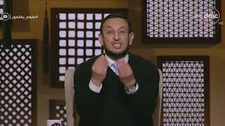 لعلهم يفقهون -  الشيخ رمضان عبد المعز: افعل ما يحب الله حتى يفعل الله لك ما تحب