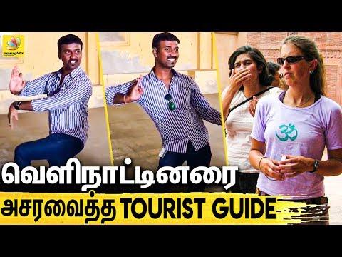 நடனத்தில் தமிழர் பெருமை கலக்கும் Tourist guide   TN Tour Guide's Dance & Expressions Win Over Web