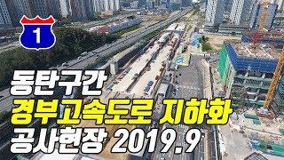 동탄 경부고속도로 지하화 2019.9 공사현장 항공영상