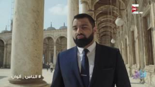 الناس الوان - دعاء بصوت الشيخ احمد المالكي 29 رمضان 24 يونيو 2017