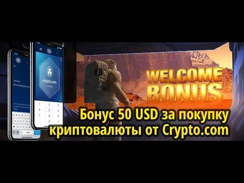 Бонус 50 USD за покупку криптовалюты от Crypto Com (мобильный кошелек, Monaco). Бонус в MCO