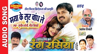 vuclip MAYA KE SUR BANDH LE - मया के सुर बाँध ले - RANG RASIYA - Sunil Soni & Meera Tripathi - Movie Song