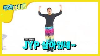 (Weeklyidol EP.248) JYP 'Still Alive' 2X faster version