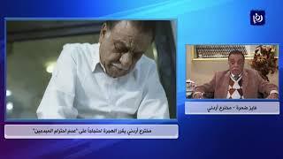 """مخترع أردني يقرر الهجرة احتجاجاً على """"عدم احترام المبدعين"""" - (30-1-2019)"""