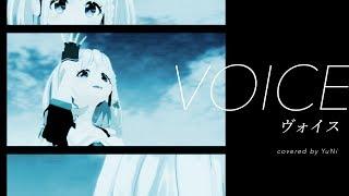 【ねぇそうだろう?】ヴォイス 歌ってみた -YuNi 【ポルノグラフィティ】