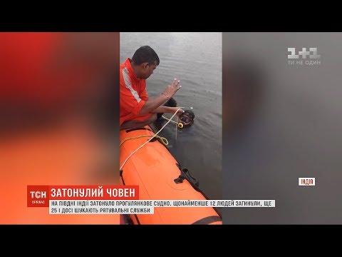 ТСН: Щонайменше 12 людей загинули внаслідок затоплення прогулянкового човна в Індії