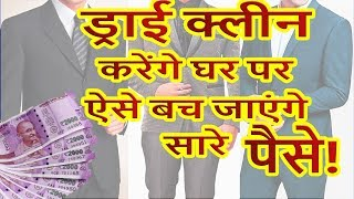 डरई कलन करग घर पर ऐस बच जएग सर पस!How To Laundry Coat PantHow to Wash Suit at Home