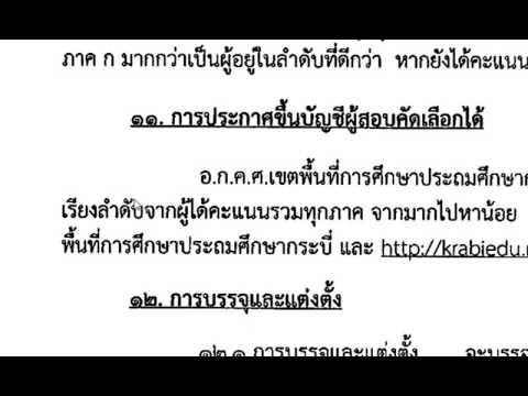 สพฐ.(สพป.กระบี่) เปิดรับสมัครสอบข้าราชการ 15 ก.พ. -21 ก.พ. 2559