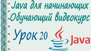 Вычисление наибольшего общего делителя двух чисел. Программирование на Java. Урок 20