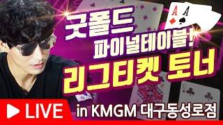 동성로KMGM 리그토너먼트 파이널 테이블
