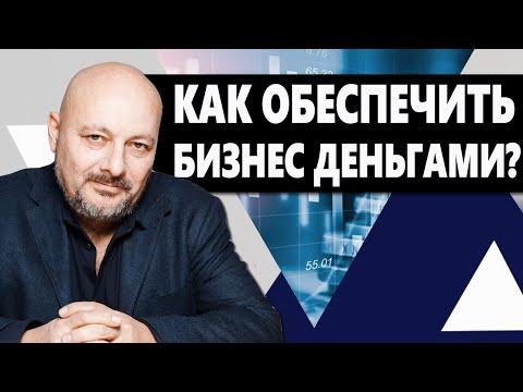 Как обеспечить бизнес деньгами? Финансирование Российской экономики