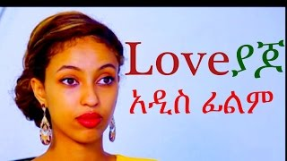 ላቭ ያጆ - Ethiopian Movie  -  Love Yajo  (ላቭ ያጆ) 2015 Full