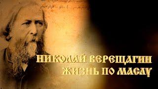 Трейлер фильма о Н. В.  Верещагине