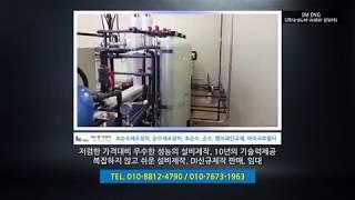 [에스엠이엔지] 초순수제조장치