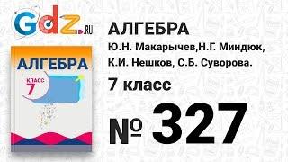 № 327- Алгебра 7 класс Макарычев