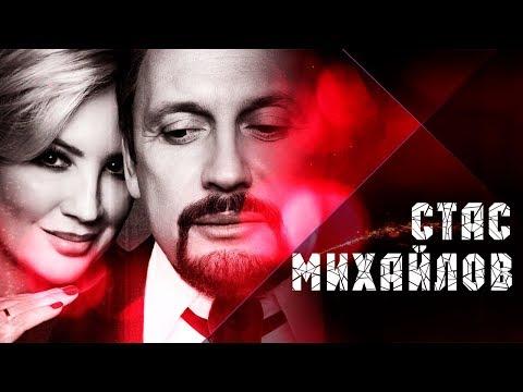 Стас Михайлов - Я и ты (Lyric Video 2018)