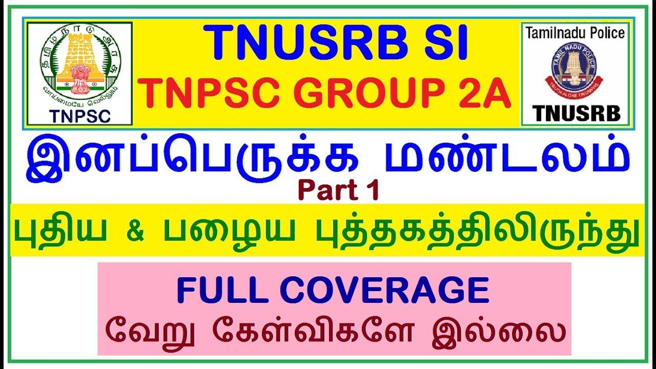 இனப்பெருக்க மண்டலம் | Reproductive System | முழுத் தொகுப்பு | TNPSC | TNUSRB | Forester | TET