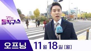 11월 18일 김진의 돌직구쇼 오프닝 | 김진의 돌직구쇼