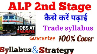 How to prepare for ALP 2nd stage  | ALP Trade syllabus & Strategy for paper 2| ALP CBT 2 preparation