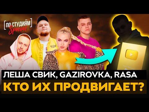 Кто помогает Леше Свику, RASA, GAZIROVKA, Rauf Faik продвигать клипы? Автор канала Black Beats