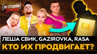 Кто продвигает клипы RASA, Леши Свика, GAZIROVKA, Rauf Faik? Автор канала Black Beats