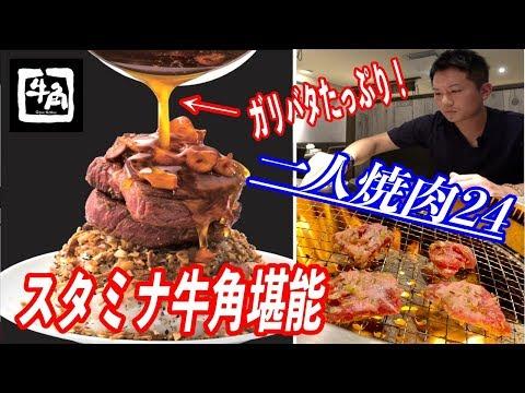 【一人焼肉】牛角のガリバタフィレステーキが超スタミナ爆発メシだった!