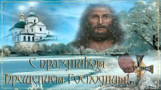 СО  СВЕТЛЫМ  ПРАЗДНИКОМ  КРЕЩЕНИЯ  ГОСПОДНЯ !  1