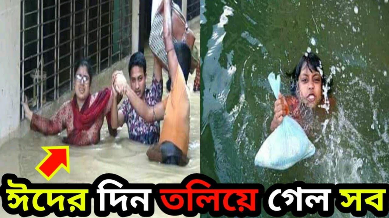 চোখের পলকেই তলিয়ে গেল শত শত বাড়ি ঘর। ঈদের দিনেও চারদিকে হাহাকার। Flood in bangladesh 2020