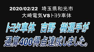 2020 02 22 吉野400得点達成