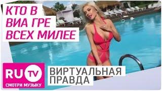 Миша Романова и Эрика Герцег в купальниках, Настя Кожевникова. Виртуальная правда #424