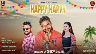 Happy Happy हैप्पी हैप्पी I New Haryanvi Song 2018 I *Aarju Dhillon *Rakesh Bhambhu I OP Rai