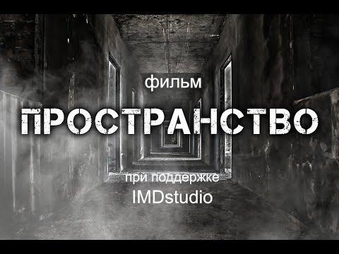 """Короткометражный фильм """"Пространство"""""""