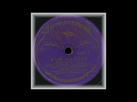 Вадим Козин (Vadim Kozin)  -  Мой костер  1938  78 RPM