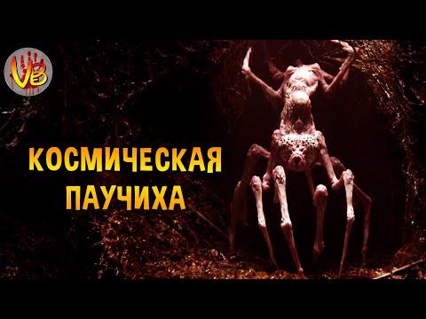Космическая паучиха Грета: Страшные тайны сериала «Любовь, смерть и роботы: За разломом Орла»
