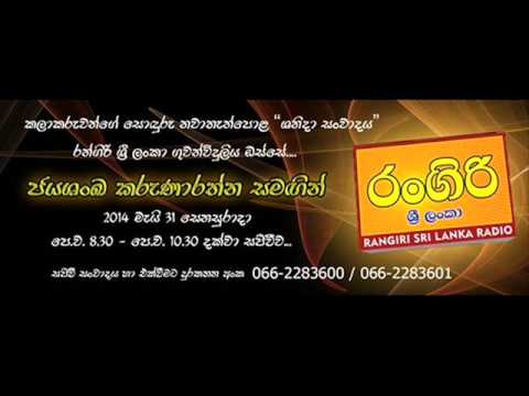 Radi Interview with Jayashanka karunarathna at Rangiri Srilanka Radio on 30-05-2014