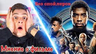 ЧЁРНАЯ ПАНТЕРА - Лучший фильм Марвел ? | Мнение о фильме БЕЗ СПОЙЛЕРОВ!