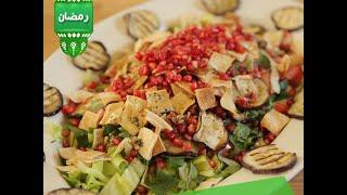 بالفيديو : طريقه سهله لعمل سلطة الباذنجان المشوي - مطبخ منال العالم رمضان 2015