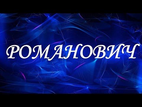 Значение отчества Романович. Мужские отчества и их значения