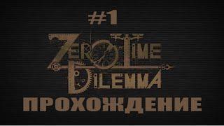 СОГЛАСИЕ ► Zero Time Dilemma ► Прохождение на русском языке #1