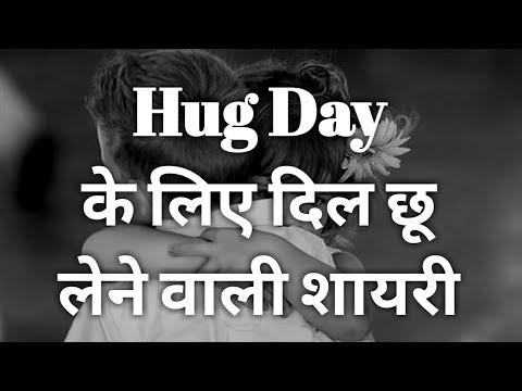 Hug Day SMS Status Shayari Quotes