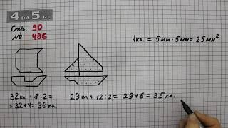 Страница 90 Задание 436 – Математика 4 класс Моро – Учебник Часть 1