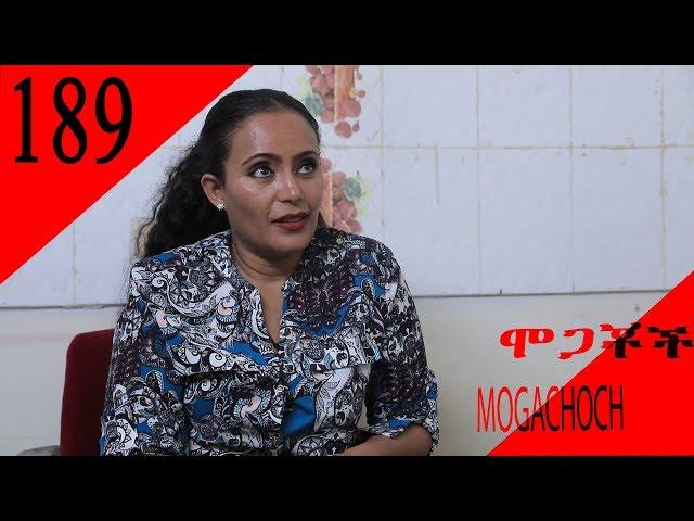 Mogachoch EBS Latest Series Drama - S07E189 - Part 189