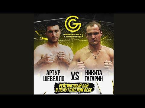 БОЙ 6 (весовая категория до 93 кг.) Шевелло Артур (Зеленоград) Vs Гагарин Никита (Вышний Волочек)