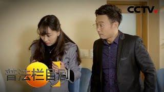 《普法栏目剧》 20190527 三集迷你剧·沉睡的秘密 精编版(一)| CCTV社会与法