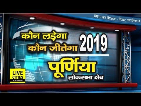 बिहार का मिजाज : Purnea में बड़ा सवाल, महागठबंधन से 2019 में कौन Pappu Singh या Pappu Yadav
