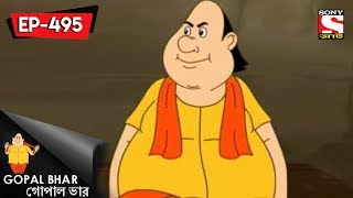Gopal Bhar Bangla - গোপাল ভার  - Episode 495 - Upoharer Marjada -  8th April, 2018