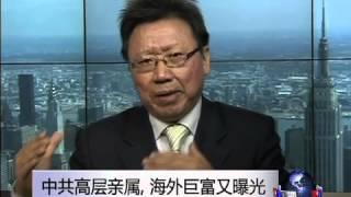 焦点对话:中共高层亲属海外巨富又曝光 thumbnail