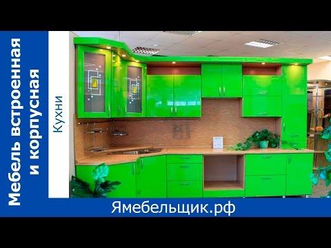 Кухонные гарнитуры на заказ от Самара мебель