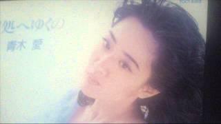 何と小澤ファミリーの国会議員・青木愛のシンガー時代のデビュー曲。198...