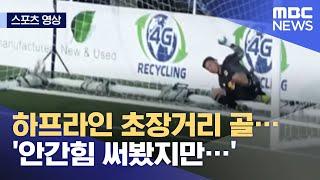 [스포츠 영상] 하프라인 초장거리 골…'안간힘 써봤지만..' (2021.06.08/뉴스데스크/MBC)